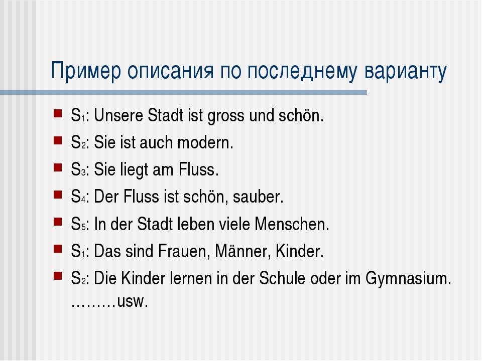 Пример описания по последнему варианту S1: Unsere Stadt ist gross und schön....