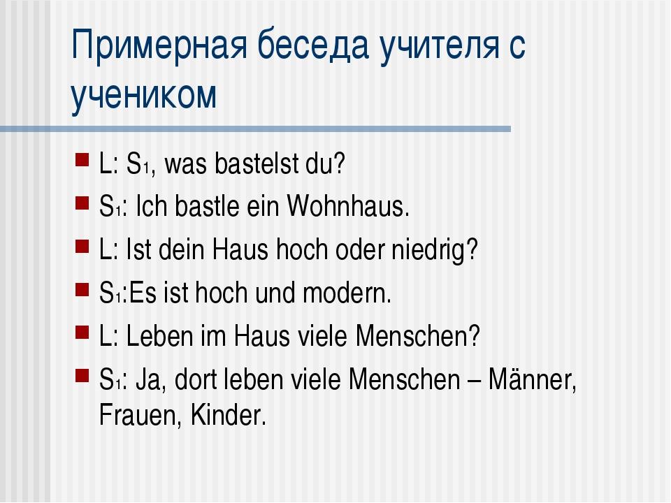 Примерная беседа учителя с учеником L: S1, was bastelst du? S1: Ich bastle ei...