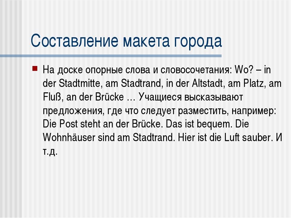Составление макета города На доске опорные слова и словосочетания: Wo? – in d...