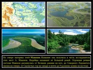 На севере материка течётМакензи.Название она получила в честь исследовател