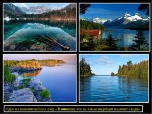 Одно из живописнейших озёр – Виннипег, что на языке индейцев означает «вода».