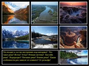 Что входит в состав внутренних вод материка? Что такое река? Исток? Устье? Р