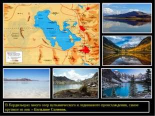 В Кордильерах много озер вулканического и ледникового происхождения, самое к