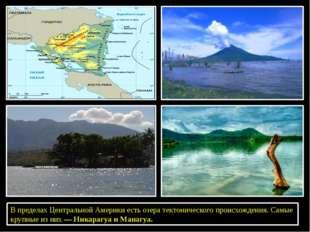 В пределах Центральной Америки есть озера тектонического происхождения. Самы