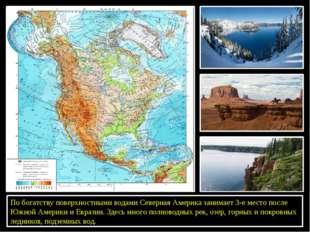 По богатству поверхностными водами Северная Америка занимает 3-е место после