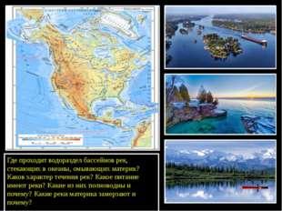 Где проходит водораздел бассейнов рек, стекающих в океаны, омывающих материк