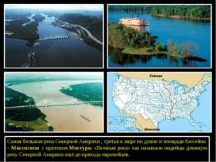 Самая большая река Северной Америки , третья в мире по длине и площади бассе