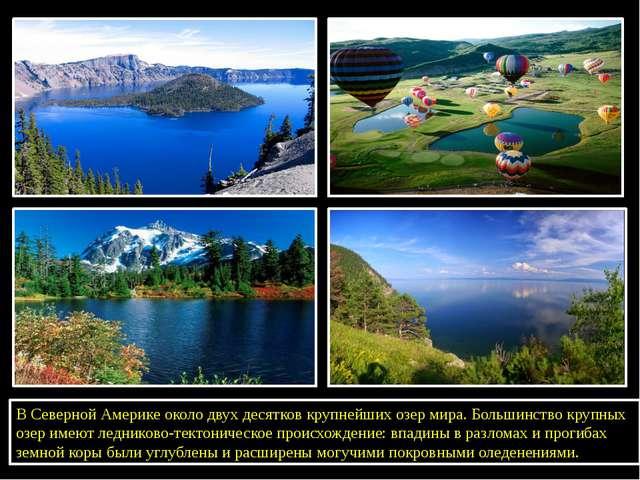 В Северной Америке около двух десятков крупнейших озер мира. Большинство кру...