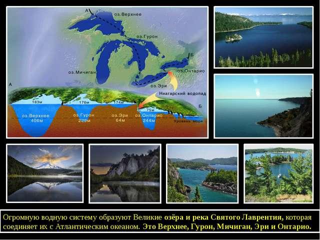 Огромную водную систему образуют Великиеозёра и река СвятогоЛаврентия,кот...