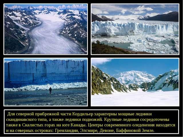 Для северной прибрежной части Кордильер характерны мощные ледники скандинавс...