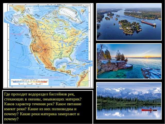 Где проходит водораздел бассейнов рек, стекающих в океаны, омывающих материк...