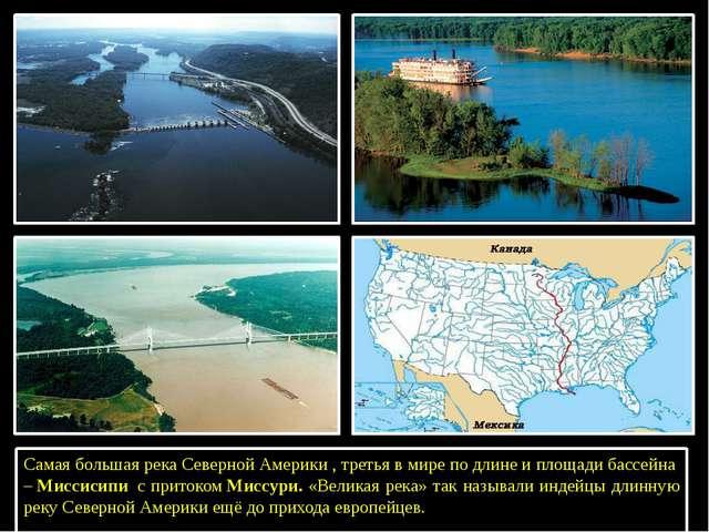 Самая большая река Северной Америки , третья в мире по длине и площади бассе...