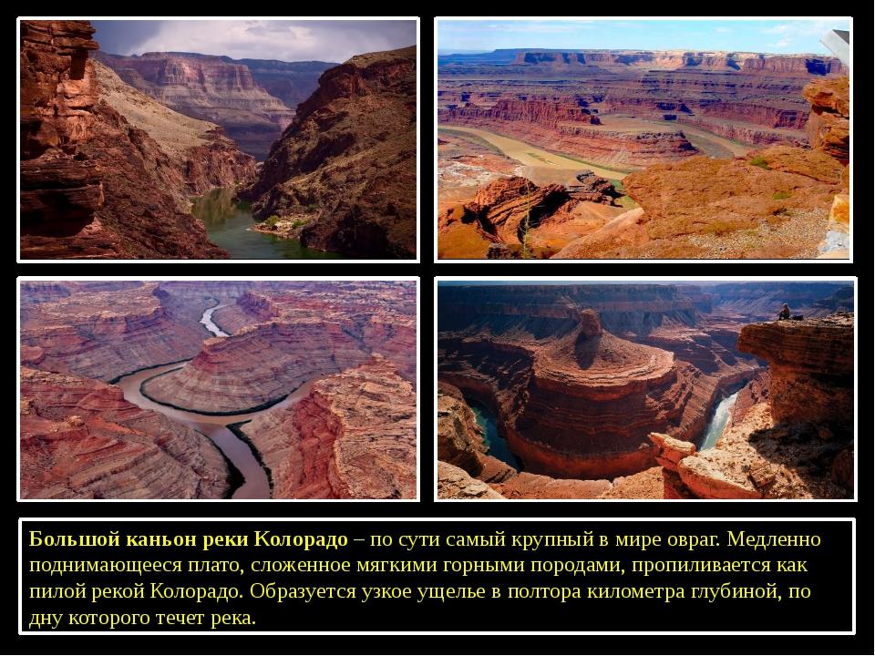 Большой каньон реки Колорадо – по сути самый крупный в мире овраг. Медленно...