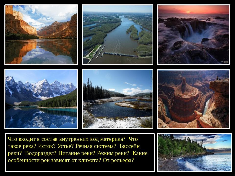 Что входит в состав внутренних вод материка? Что такое река? Исток? Устье? Р...