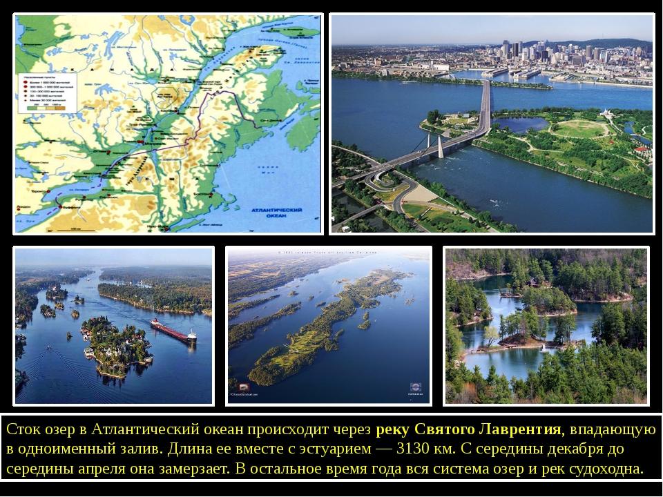 Сток озер в Атлантический океан происходит черезреку Святого Лаврентия, впа...