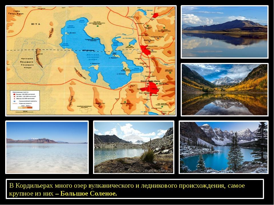 В Кордильерах много озер вулканического и ледникового происхождения, самое к...