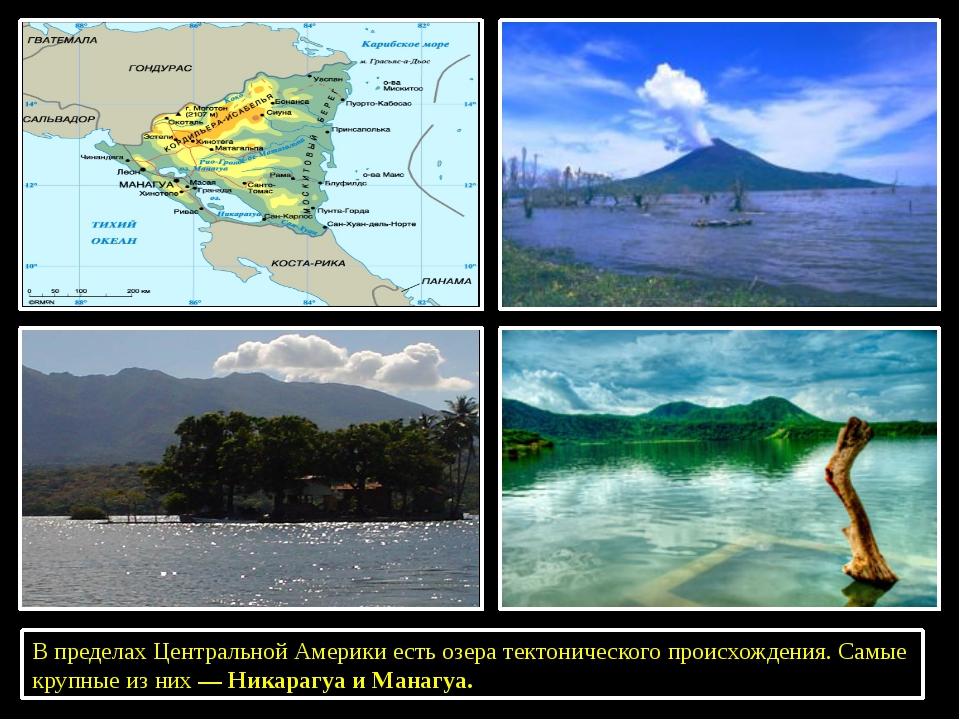 В пределах Центральной Америки есть озера тектонического происхождения. Самы...