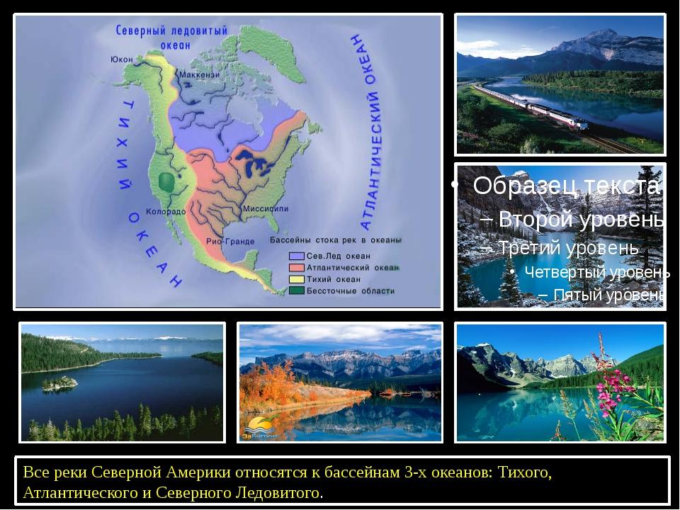Все реки Северной Америки относятся к бассейнам 3-х океанов: Тихого, Атланти...