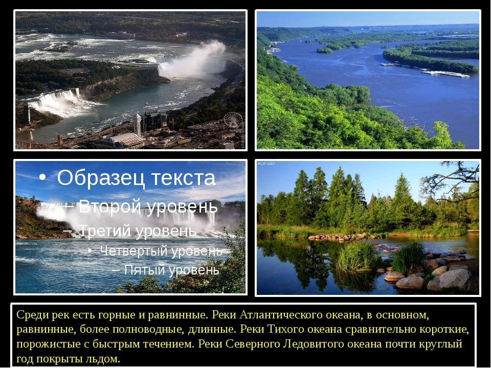 Среди рек есть горные и равнинные. Реки Атлантического океана, в основном, р...