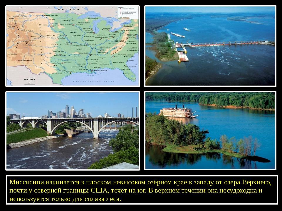 Миссисипи начинается в плоском невысоком озёрном крае к западу от озера Верх...