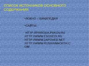СПИСОК ИСТОЧНИКОВ ОСНОВНОГО СОДЕРЖАНИЯ ЛОКНО – ВИКИПЕДИЯ САЙТЫ: HTTP://PRIROD