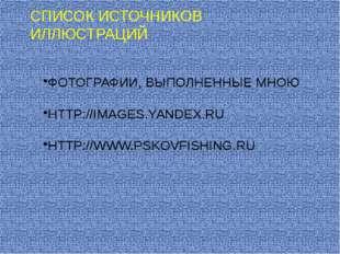 СПИСОК ИСТОЧНИКОВ ИЛЛЮСТРАЦИЙ ФОТОГРАФИИ, ВЫПОЛНЕННЫЕ МНОЮ HTTP://IMAGES.YAND