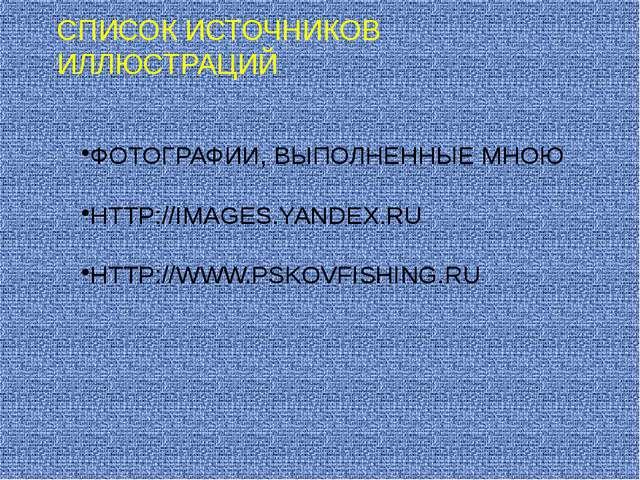 СПИСОК ИСТОЧНИКОВ ИЛЛЮСТРАЦИЙ ФОТОГРАФИИ, ВЫПОЛНЕННЫЕ МНОЮ HTTP://IMAGES.YAND...