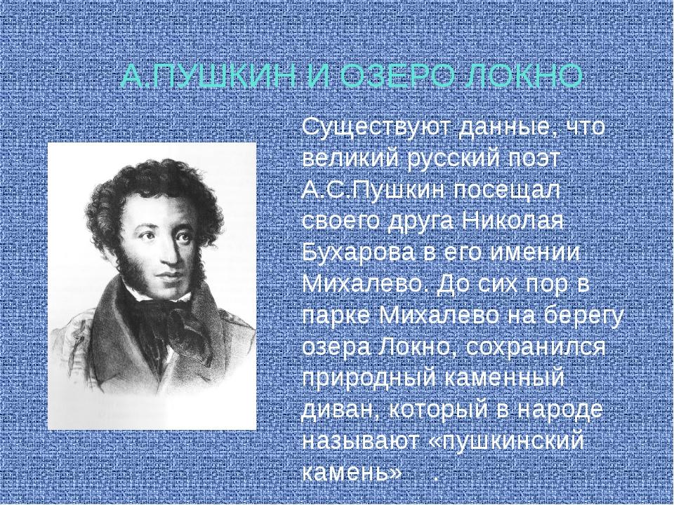 Существуют данные, что великий русский поэт А.С.Пушкин посещал своего друга Н...
