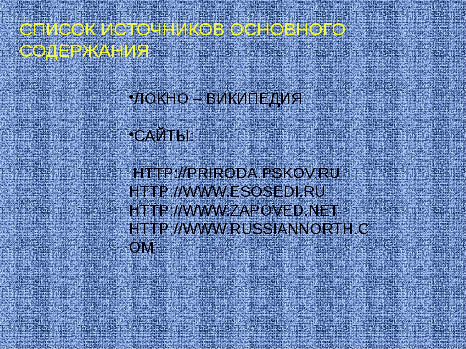 СПИСОК ИСТОЧНИКОВ ОСНОВНОГО СОДЕРЖАНИЯ ЛОКНО – ВИКИПЕДИЯ САЙТЫ: HTTP://PRIROD...