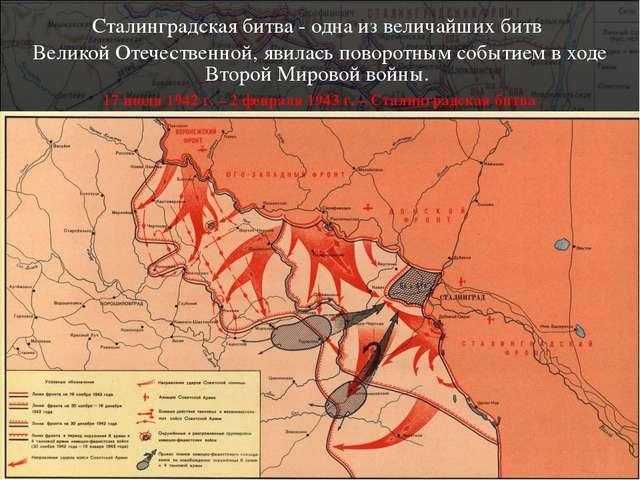 Сталинградская битва - одна из величайших битв Великой Отечественной, явилась...