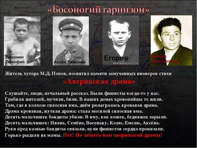 Житель хутора М.Д. Попов, посвятил памяти замученных пионеров стихи «Аверинск...