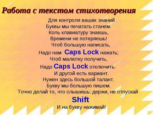 Работа с текстом стихотворения Для контроля ваших знаний Буквы мы печатать ст...