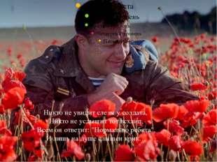 Никто не увидит слезы у солдата, Никто не услышит тот всхлип, Всем он ответи