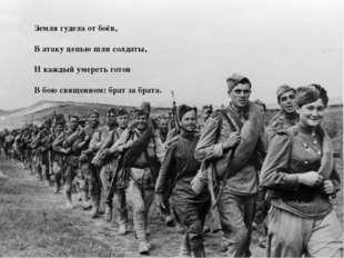 Земля гудела от боёв, В атаку цепью шли солдаты, И каждый умереть готов В бо
