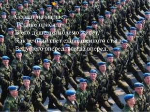 Солдат на марше. Родине присяга В его душе незыблемо живет, Как вечный свет
