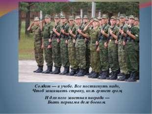 Солдат — в учебе. Все постигнуть надо, Чтоб защищать страну, коль грянет гром