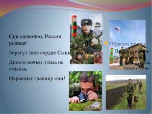Спи спокойно, Россия родная! Берегут твое сердце Сыны. Днем и ночью, глаза н