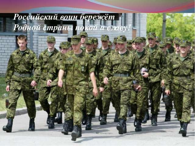 Российский воин бережёт Родной страны покой и славу!