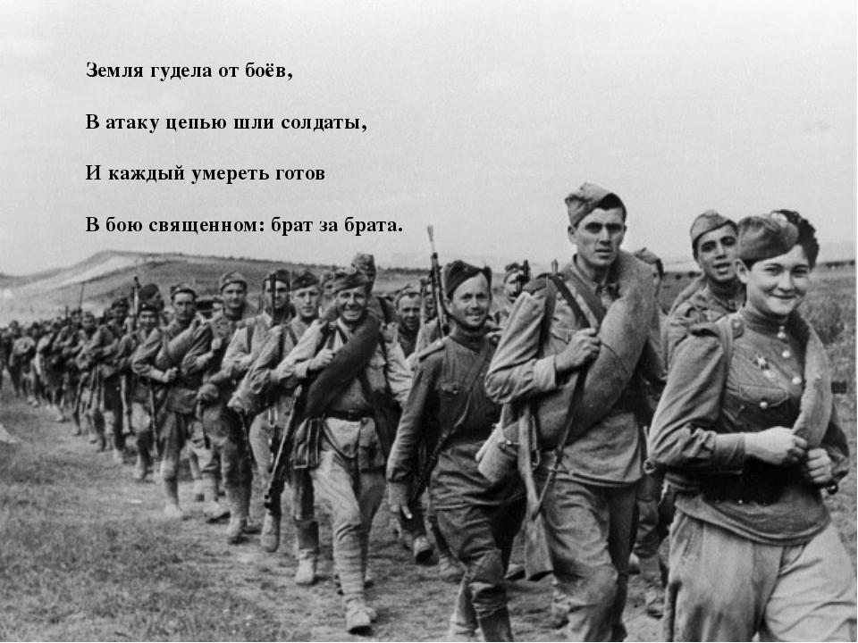 Земля гудела от боёв, В атаку цепью шли солдаты, И каждый умереть готов В бо...