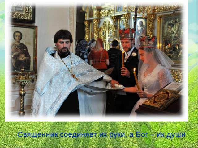 Священник соединяет их руки, а Бог – их души
