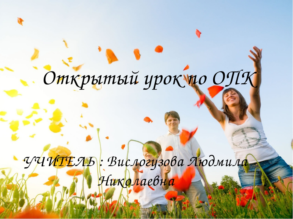Открытый урок по ОПК УЧИТЕЛЬ : Вислогузова Людмила Николаевна