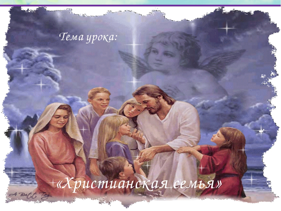 «Христианская семья» Тема урока: