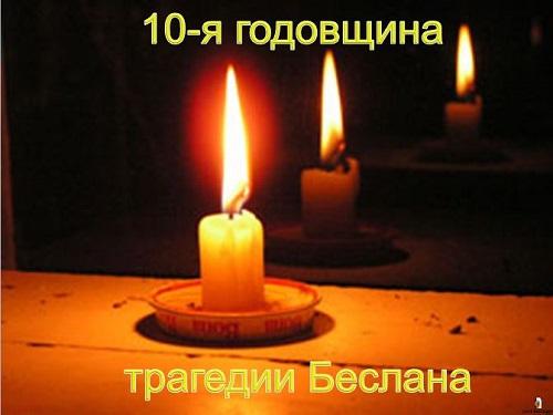 http://www.klassnye-chasy.ru/userfiles/image/10-godovshchina-tragedii-beslan1.JPG