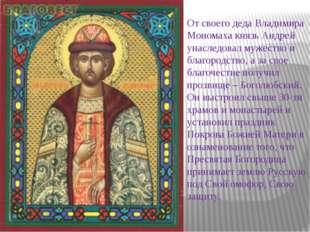 От своего деда Владимира Мономаха князь Андрей унаследовал мужество и благоро