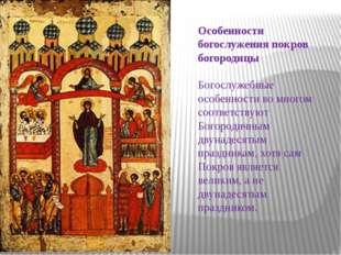 Особенности богослужения покров богородицы Богослужебные особенности во много