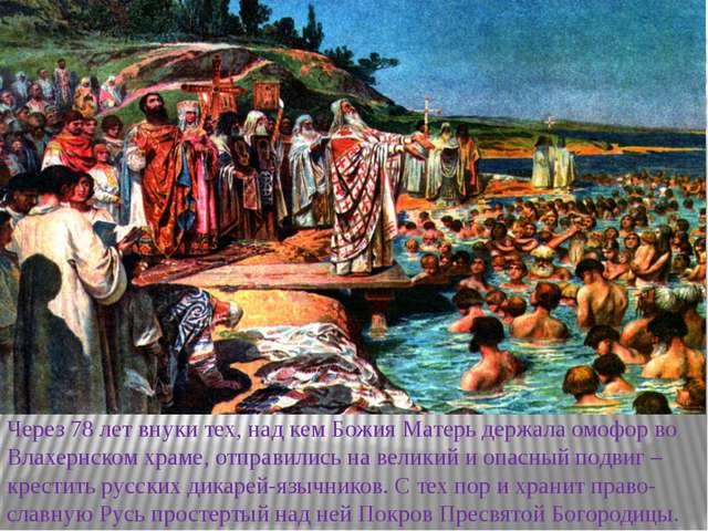 Через 78 лет внуки тех, над кем Божия Матерь держала омофор во Влахернском хр...