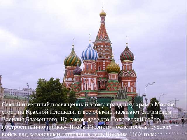 Самый известный посвященный этому празднику храм в Москве стоит на Красной Пл...