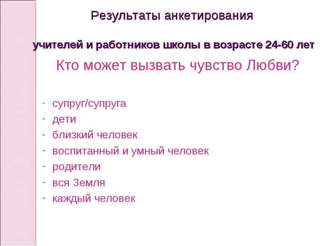 Результаты анкетирования учителей и работников школы в возрасте 24-60 лет Кто...