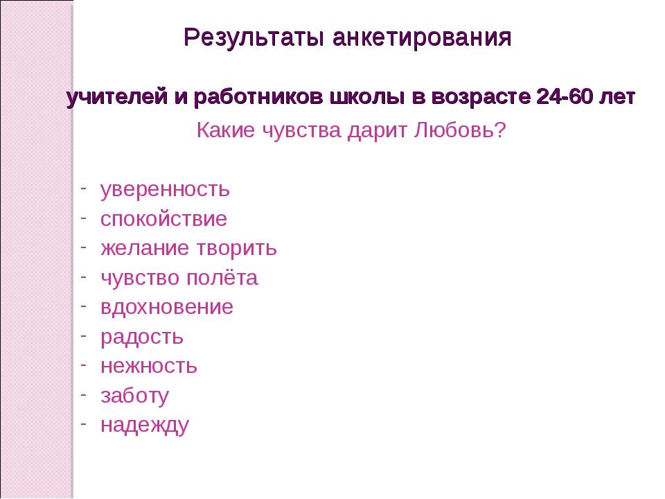 Результаты анкетирования учителей и работников школы в возрасте 24-60 лет Как...