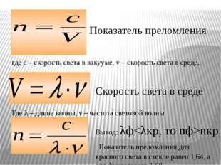 Показатель преломления где с – скорость света в вакууме, v – скорость света